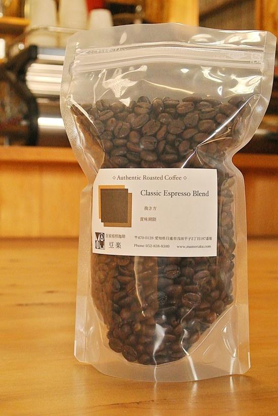 『クラシック エスプレッソブレンド』 200g  Classic Espresso Blend
