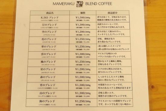 【送料無料!!】【通販限定商品】 『ブレンドコーヒーお試しセット』100g × 12種類